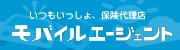 モバイルエージェント ・東京海上日動火災保険株式会社、東京海上日動あんしん生命保険株式会社のインターネットサービスアプリ及びご契約者様専用サイトのご案内となります。 事故対応、控除証明書発行等のサービスを受けることができます。 是非、ご利用ください。